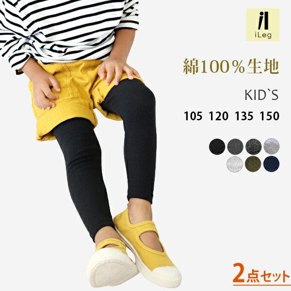 【お得な2点セット】レギンス 綿100% キッズ...の商品画像