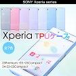 Xperia X Performance Z3 Z4 Z5 Compact Premium ケース TPU カバー ソフト クリア スマホケース スマホカバー docomo/au/softbank エクスペリア コンパクト パフォーマンス SO-01G/SOL26/401SO SO-02G SO-03G/SOV31/402SO SO-02H SO-01H/SOV32/501SO/SO-04H/SOV33/502SO