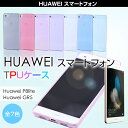Huawei GR5 P9lite P8lite LUMIERE 503HW P9 ケース TPU カバー ソフト クリア スマホケース スマホカバー シンプル 楽天モバイル ワイモバイル P8 lite