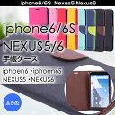 Nexus5 Nexus6 iphone6 iphone6S ケース 手帳型 iphone6s カバー スマホケース 手帳 iphone6 スマホカバー google ネクサス5 ネクサス6 EM01L Nexus 5 6 アイフォン