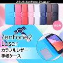 Zenfone 2 3 Laser Zenfone GO ケース 手帳型 カラフル レザー TPU カバー Zenfone2 Zenfone3 zenfoneGO ZE500KL ZB551KL ZC551KL 手帳 スマホケース 楽天モバイル ASUS