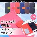 Huawei P9lite P8lite LUMIERE 503HW P9 ケース 手帳型 カバー 手帳 TPU スマホケース 楽天モバイル ワイモバイル P8 lite 02P03Dec16