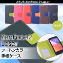 Zenfone 2 Laser Zenfone GO ケース 手帳型 レザー TPU カバー Zenfone2 ZenfoneGO ZE500KL ZB551KL 手帳 スマホケース 楽天モバイル ASUS