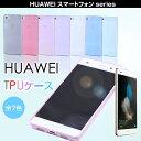 Huawei P10lite P9lite P8lite LUMIERE 503HW P9 P10 novalite nova HONOR8 GR5 ケース TPU カバー ソフト クリア スマホケース スマホカバー シンプル 楽天モバイル ワイモバイル P8 lite HONOR 8 Moto G4 Plus MOTOROLA