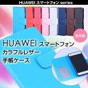 Huawei P10lite P9lite P8lite LUMIERE 503HW 608HW P9 P10 novalite nova ケース 手帳型 カラフル レザー カバー 手帳 TPU スマホケース 楽天モバイル ワイモバイル P8 lite