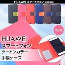 Huawei P9lite P8lite LUMIERE 503HW P9 novalite nova ケース 手帳型 カバー 手帳 TPU スマホケース 楽天モバイル ワイモバイル P8 lite