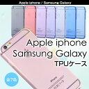 iPhone 7 6 5 SE Galaxy S7 S6 S8 edge PLUS ケース TPU カバー ソフト クリア スマホケース docomo/au/softbank アイフォン ギャラクシー Samsung iphone6 ipnohe7 iphone6S iphone5 iphone5S プラス apple エッジ SC-02H SCV33 SCV31 SC-04G SC-05G SC-02J SC-03J