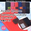 iPhone 7 6 Galaxy S7 S6 S8 edge PLUS ケース 手帳型 カバー TPU スマホケース 手帳 docomo/au/softbank アイフォン ギャラクシー Samsung iphone6 ipnohe7 iphone6S サムスン apple アップル エッジ プラス SC-02H SCV33 SCV31 SC-04G SC-05G SC-02J SC-03J
