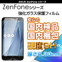 ASUS ガラスフィルム Zenfone 2 5 GO Selfie MAX Zenfone2 laser Zenfone5 ZenfoneGO ケース カバー 強化ガラス フィルム スマホケース 保護フィルム 画面保護
