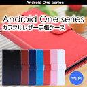 Android One S1 S2 S3 S4 X1 X3 DIGNO G ケース 手帳型 カラフル レザー カバー スマホケース 手帳 アンドロイド アンドロイドワン AndroidOne yモバイル ワイモバイル