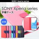 Xperia XZ1 XZs XZ X Performance Z5 Z4 Z3 Compact Premium ケース 手帳型 カバー TPU スマホケース 手帳 エクスペリア コンパクト プレミアム SO-02G SO-03G/SOV31/402SO SO-01H/SOV32/501SO SO-04H/SOV33 SO-01J/SOV34 SO-02J SO-03J SO-04J SOV35 SO-01K SOV36 SO-02K