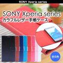 Xperia XZ1 XZs XZ X Performance Compact Z5 Premium Z4 Z3 ケース 手帳型 カラフル レザー カバー TPU スマホケース 手帳 エクスペリア パフォーマンス プレミアム SO-04H/SOV33/502SO SO-03G/SOV31/402SO SO-01J/SOV34/SO-02J SO-03J/SOV35 SO-04J SO-01K SOV36 SO-02K