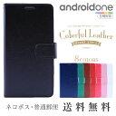 Android One S1 S2 S3 S4 X1 X3 X4 DIGNO G DIGNO J ケース 手帳型 カラフル レザー カバー スマホケース 手帳 アンドロイド アンドロイドワン AndroidOne yモバイル ワイモバイル ディグノ