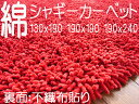 Krtシャギー モココ レッド 130x190(約1.5畳) 綿100%センターラグカーペット