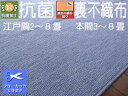 KotNシルビア ブルー 本間 4.5畳(286x286) 折り畳みカーペット