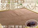 Kotアシスト ブラウン6畳(261x352) 江戸間 折り畳みカーペット