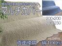 McdRLO-4Fブルー 200x200(約2畳) キルトラグ マルチカバー【interiorラグ・カーペット】