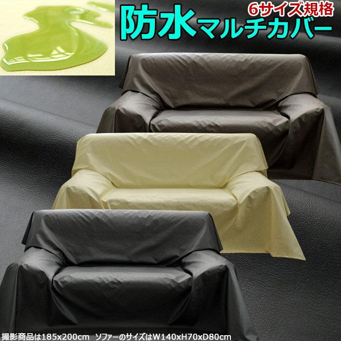 ソファカバー マルチカバー 『レザークロス』 1...の商品画像
