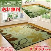 い草 い草ラグ い草カーペット 3畳 『リーフ』 176×230cm 送料無料 爽やか クール【 送料無料 】