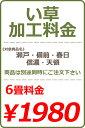 い草カット加工料金 6畳 1800円(税抜)※い草本体と一緒にご注文下さい