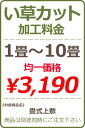 い草カット加工料金 均一料金 2900円(税抜)※い草本体と一緒にご注文下さい
