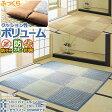 い草 ラグ ござ 3畳 /MUTUKI/ 191×240 ボリューム ふっくら ウレタン入り 【 送料無料 】