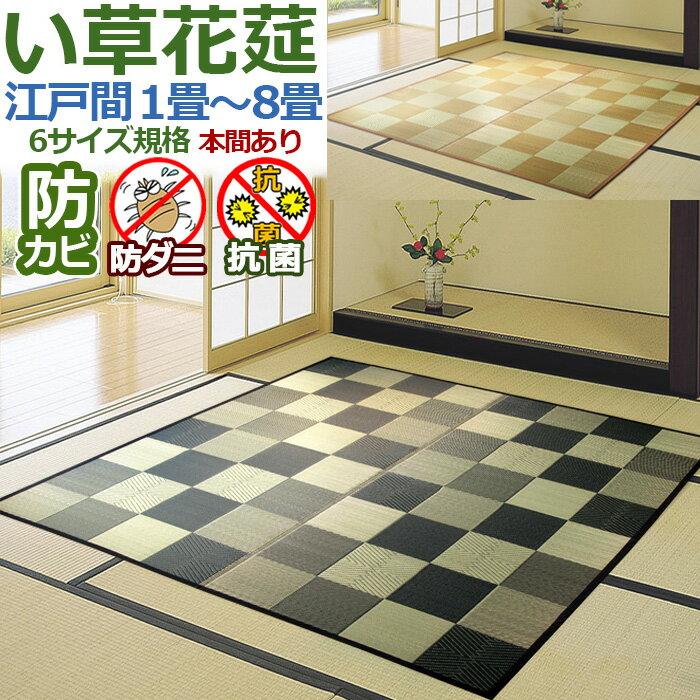 い草 カーペット ござ 8畳 『IGチェック』 348×352cm ラグ 【 送料無料 】