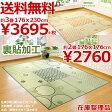 い草 い草ラグ い草カーペット 3畳 『パフューム』 176×230cm 送料無料 爽やか クール【 送料無料 】