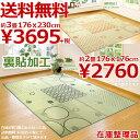 い草 い草ラグ い草カーペット 2畳 『パフューム』 176×176cm 送料無料 爽やか クール【 送料無料 】