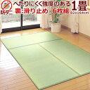 い草ユニット畳 82×164cm『1畳6枚(6畳)入』 滑り止め 【 送料無料 】