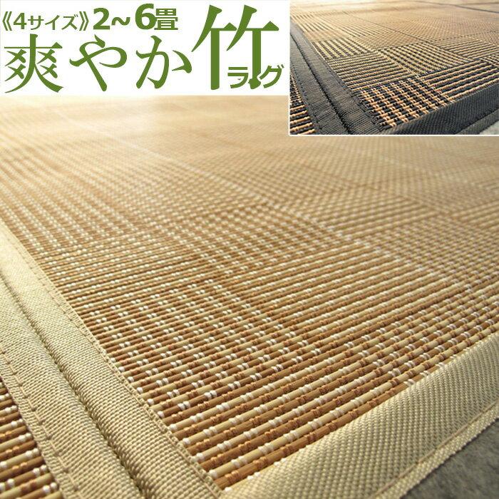 竹ラグ バンブーラグ 『 竹 芯レクサス』 3畳 180×240cm 竹カーペット...:auc-icon:10002151