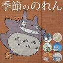 のれん トトロ キャラクター 『トトロ季節の暖簾』 85×1...