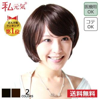 健康醫療假髮短鮑勃我醫療假髮醫療假髮假髮假髮為醫療假髮假髮假髮假髮短假髮 IC6032-3