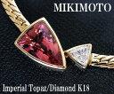 【中古】ミキモト インペリアルトパーズ ダイヤモンド ネックレス K18【質屋出店】【送料無料】