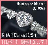 ハートシェイプK18WGダイヤモンドリング【鑑別付】【楽オクハイジュエル】【質屋出店】