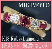 ミキモト ルビー K18ダイヤモンドリング【質屋出店】【楽オクハイジュエル】