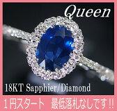 クィーンジュエリー(平和堂貿易)サファイア18KTダイヤモンドリング【質屋出店】【楽オクハイジュエル】