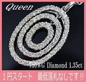 クィーンジュエリー(平和堂貿易)750WGダイヤモンドネックレス【質屋出店】【楽オクハイジュエル】