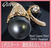 クィーンジュエリー クロチョウ真珠 750YGダイヤモンドリング【楽オクハイジュエル】【質屋出店】