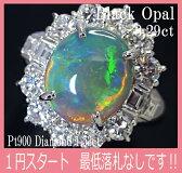 ブラックオパールPTダイヤモンドリング【楽オクハイジュエル】【質屋出店】【鑑別書付】