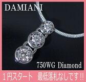 ダミアーニ 750WGダイヤモンドネックレス【楽オクハイジュエル】【質屋出店】