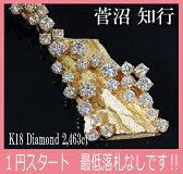 菅沼知行 K18ダイヤモンドペンダント【楽オクハイジュエル】【質屋出店】