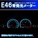 E46 EL メーターパネル BMW 3シリーズ用 日本語マニュアル付き 青色発光