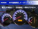 フィット fit GD 前期用 EL メーターパネル 日本語マニュアル付き 白色発光 3000台以上の実績 ホンダ