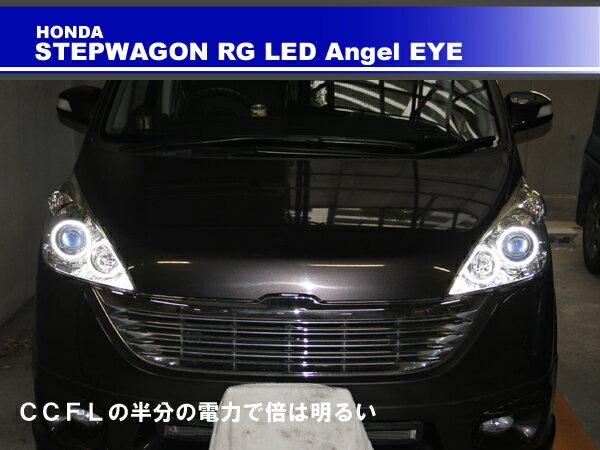 ステップワゴンRG イカリング取り付けキット SMD LED 最強イカリング エンジェルアイ 2万台以上の実績 日本語取り付けマニュアル付きで自分で取り付け出来ます。 デイライト アイライン