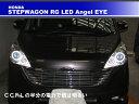 楽天イカリングショップステップワゴンRG イカリング取り付けキット LED 最強イカリング エンジェルアイ 7000台以上の実績 日本語取り付けマニュアル付きで自分で取り付け出来ます。