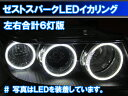 ホンダ ゼストスパーク LEDイカリング JE1/JE2型(前期 後期) (片側3灯、左右合計6灯のキット) LED エンジェルアイ 7000台以上の実績。