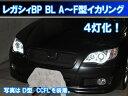 楽天イカリングショップレガシィBP BL LED 4灯版イカリング エンジェルアイ 8000台以上の実績 日本語取り付けマニュアル付きで自分で取り付け出来ます。レガシー