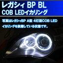 レガシィBP BL COB LED 4灯版イカリング エンジェルアイ 10000台以上の実績