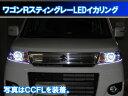 楽天イカリングショップワゴンRスティングレー LED 最強イカリング エンジェルアイ 日本語取り付けマニュアル付きで自分で取り付け出来ます。 MH23S型(2008年 - 2012年)